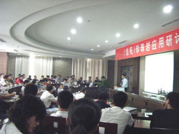 珍珠岩研讨会